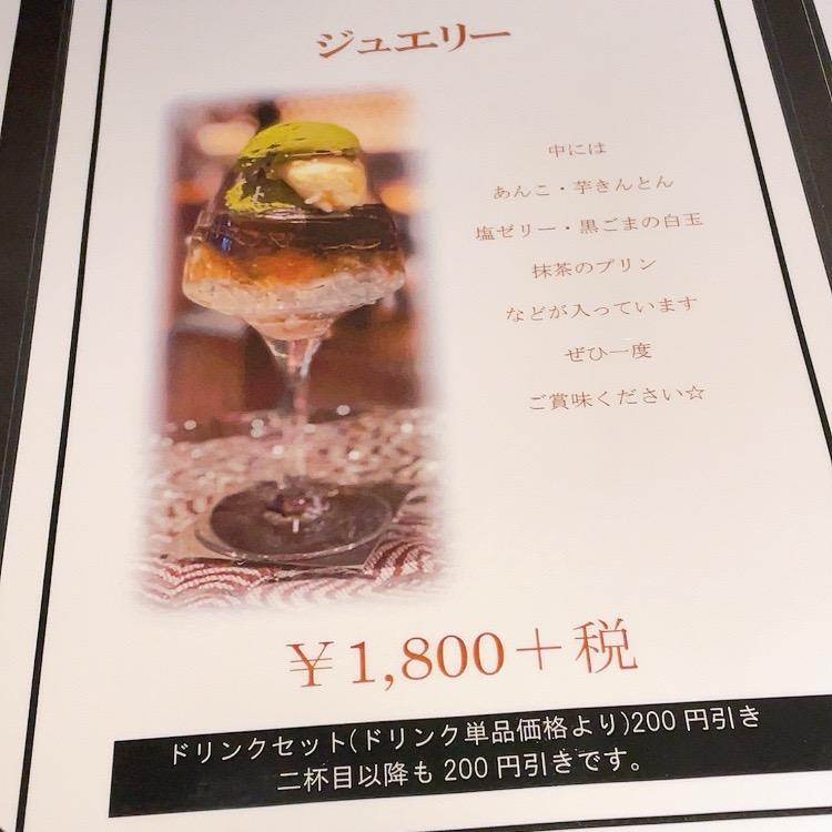 JOTARO SAITO CAFE 2月新作のジュエリーデザート