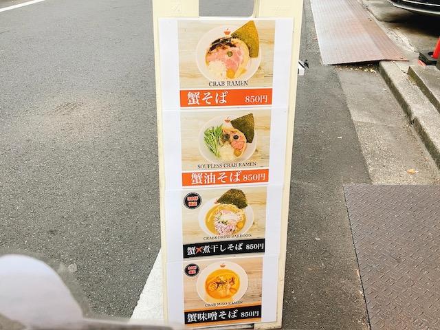 crab台風。の店頭にあるメニュー看板