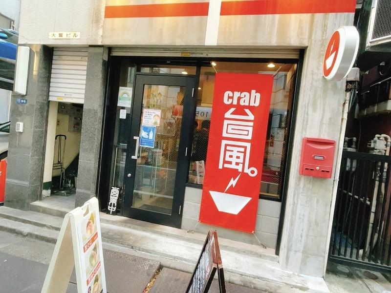 crab台風。の外観