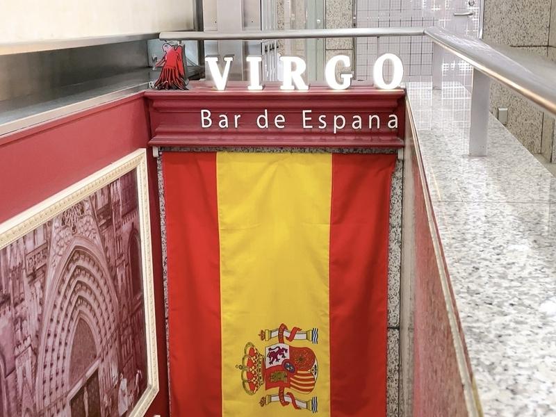 「Ber de Espana VIRGO」エントランス