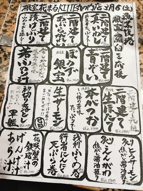 回転寿司 根室花まる KITTE丸の内店のおすすめメニュー