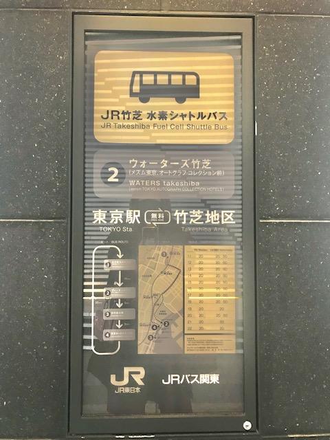 JR竹芝水素シャトルバスの時刻表(2020年12月)
