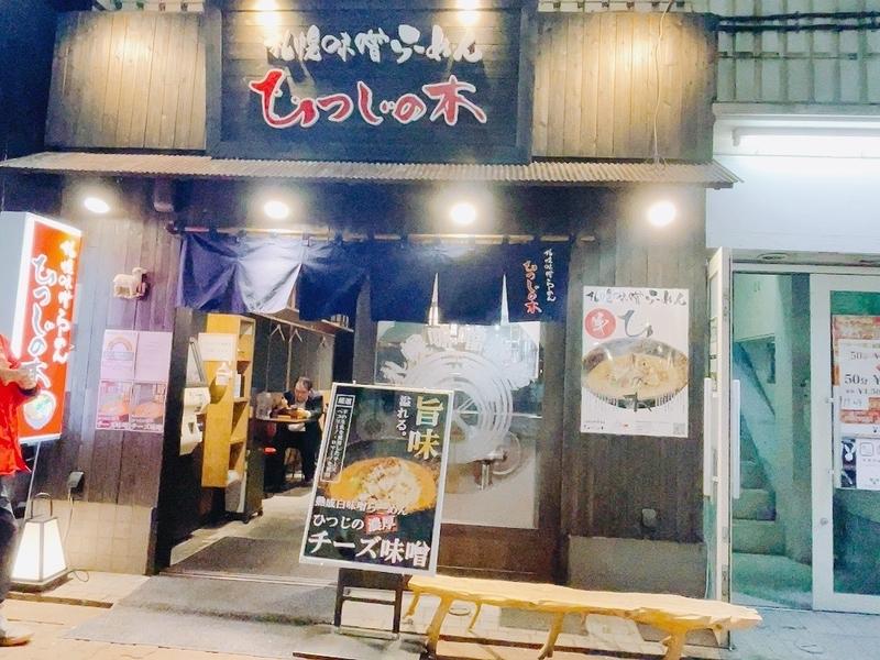 「札幌味噌ラーメン ひつじの木」外観