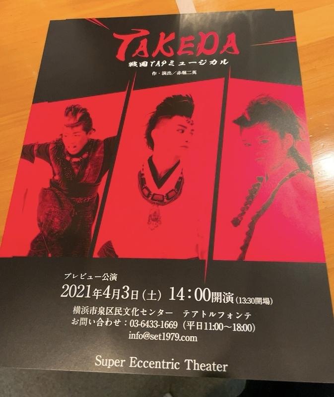 戦国TAPミュージカル「TAKEDA」フライヤー