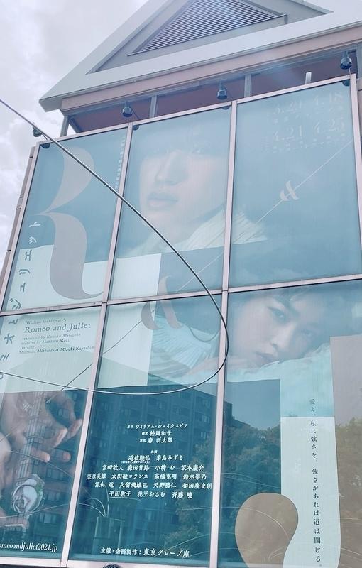 東京グローブ座「Romeo and Juliet -ロミオとジュリエット-」