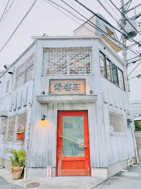 白山「鶯嶁荘 also」店舗外観