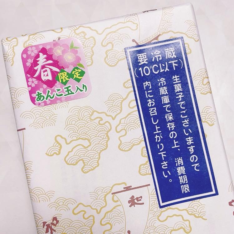 舟和:春限定の芋ようかん・あんこ玉の詰合せ(パッケージ)