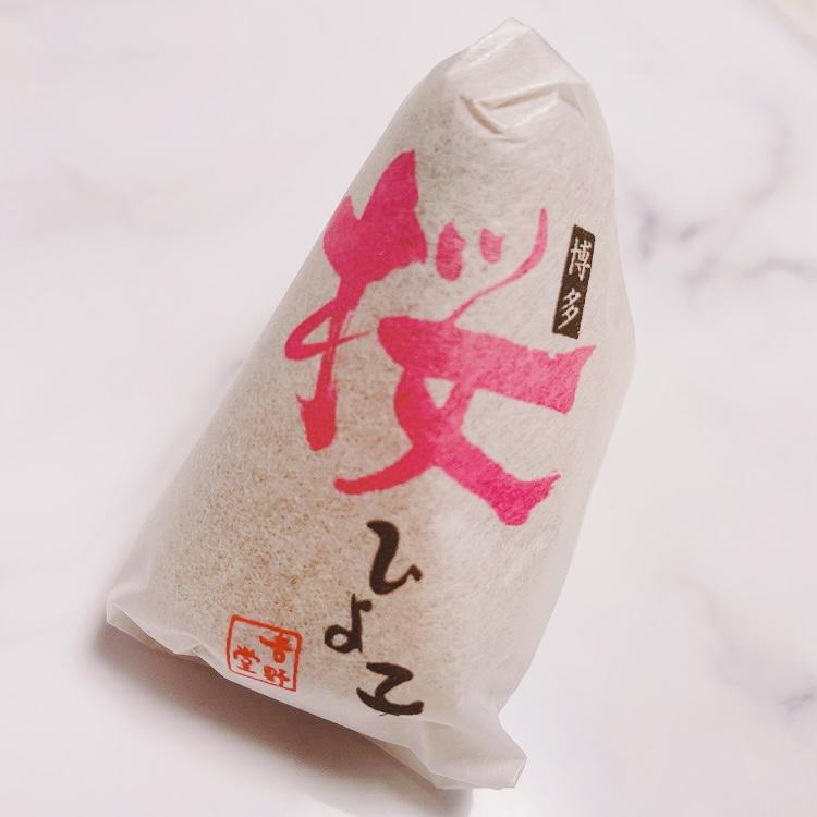 ひよ子本舗吉野堂:春限定「桜ひよ子」個包装