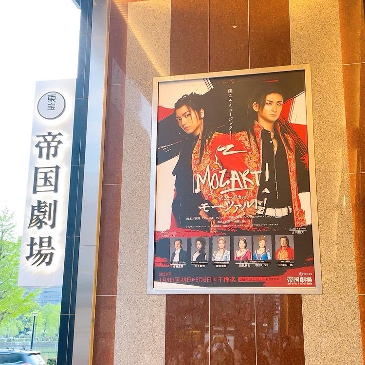 帝国劇場『モーツァルト!』