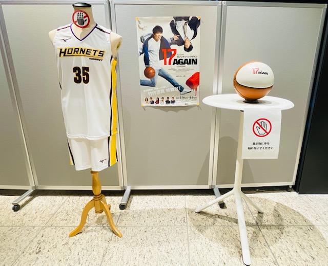 「17AGAIN」ユニフォームのレプリカとロゴ入りバスケットボール