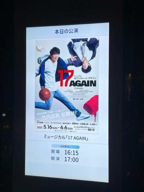「17AGAIN」メインビジュアル