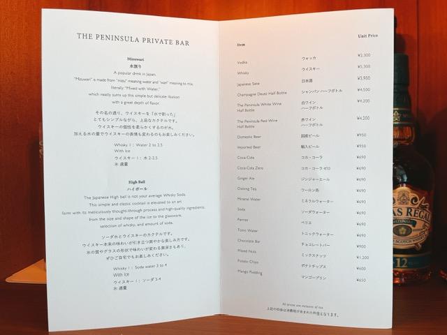 ザ・ペニンシュラ東京 デラックスツイン:ミニバーの料金表