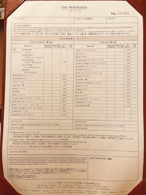 ザ・ペニンシュラ東京 デラックスツイン:ランドリーの料金表①