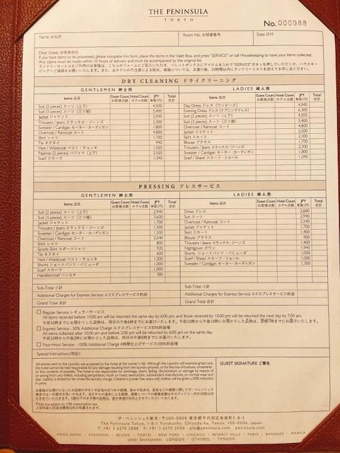 ザ・ペニンシュラ東京 デラックスツイン:ランドリーの料金表②