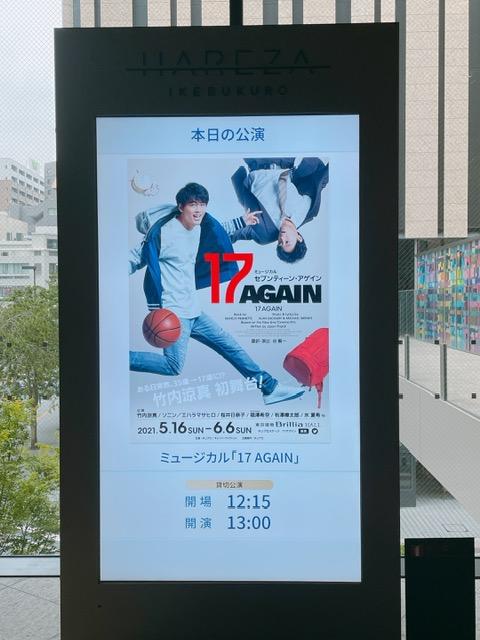 17 AGAIN ホリプロステージ貸切公演