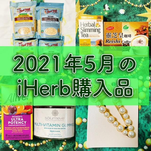 2021年5月のiHerb購入品