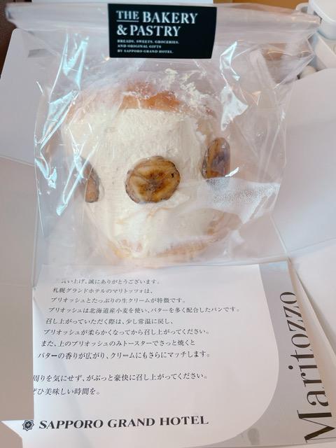 札幌グランドホテル「ザ・ベーカリー&ペイストリー」のマリトッツォ(バナナ&キャラメル)