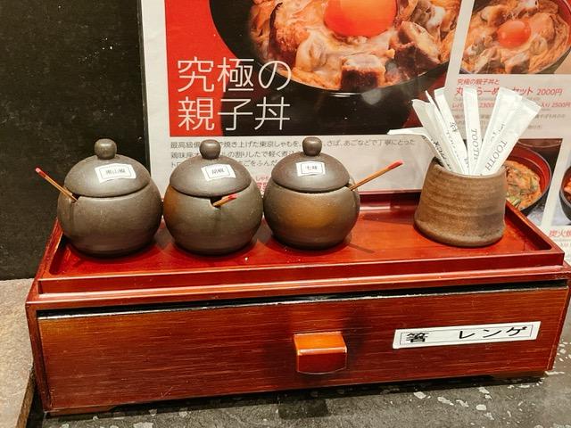 「鶏味座」卓上の調味料たち