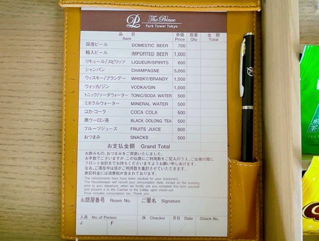 「ザ・プリンスパークタワー東京」プリンススイートルームのミニバー料金表