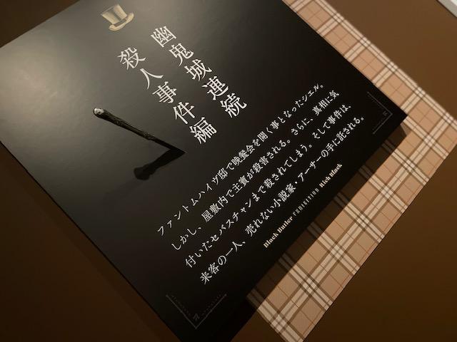「黒執事展 -Rich Black-」展示パネル④