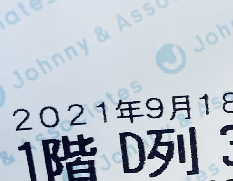 DREAM BOYS 2021 QRコード発券されたチケット