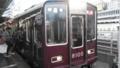 阪急電鉄8100系特急