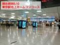 東京駅地上コンコース
