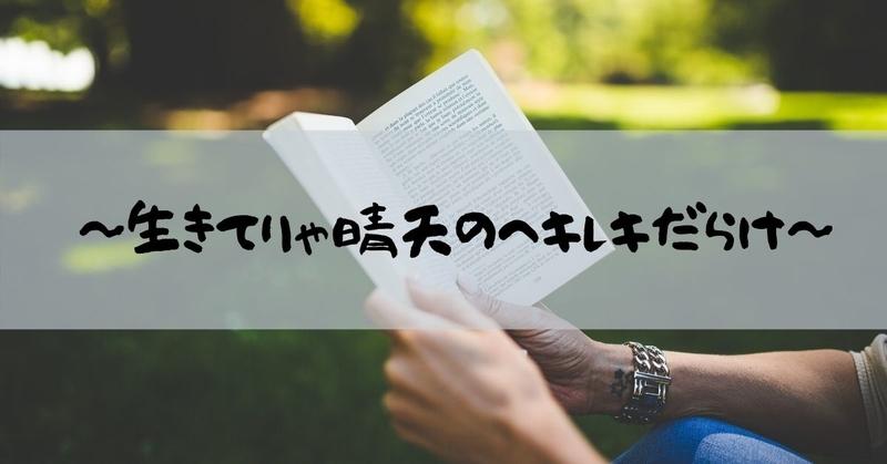 f:id:imaiki_nanomiri:20200611150951j:plain