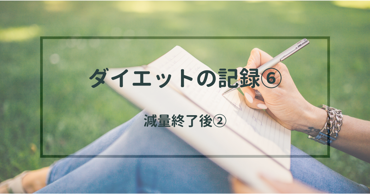 f:id:imaikiaruku:20210920170248p:plain