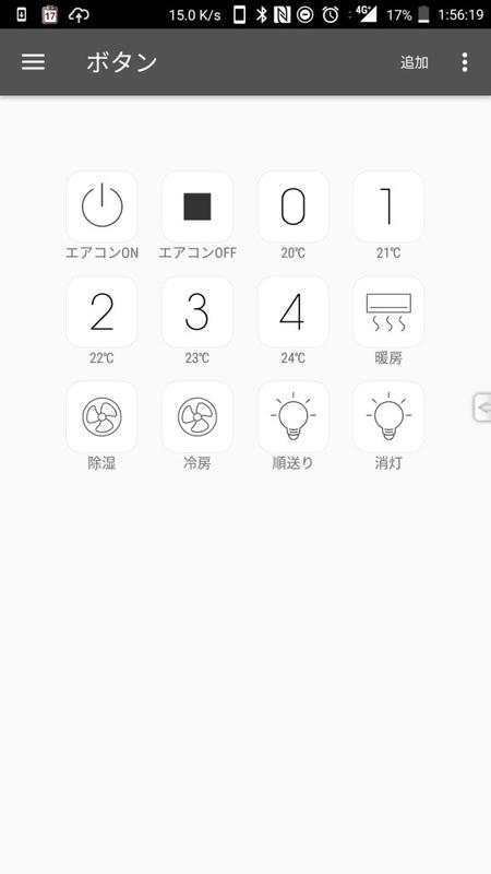 IRKitのアプリを使えば操作を簡単にボタン化できる