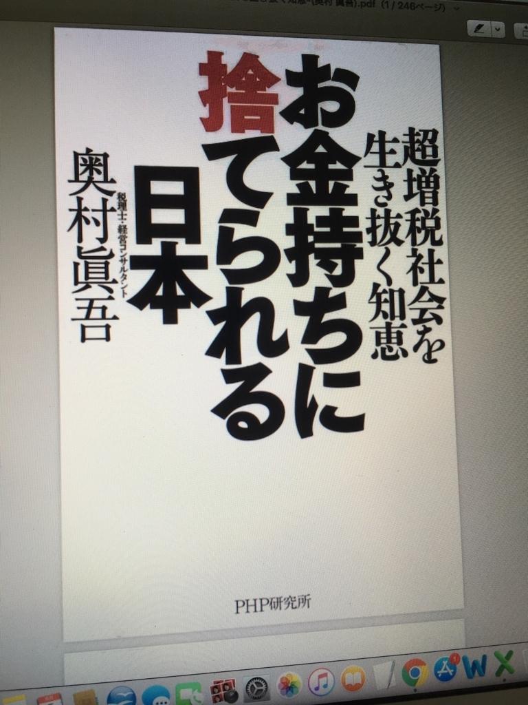 お金持ちに捨てられる日本 超増税社会を生き抜く知恵