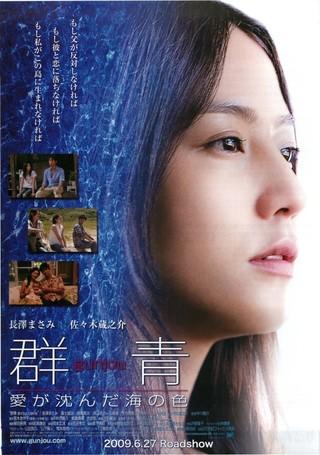 群青 愛が沈んだ海の色(2008年)