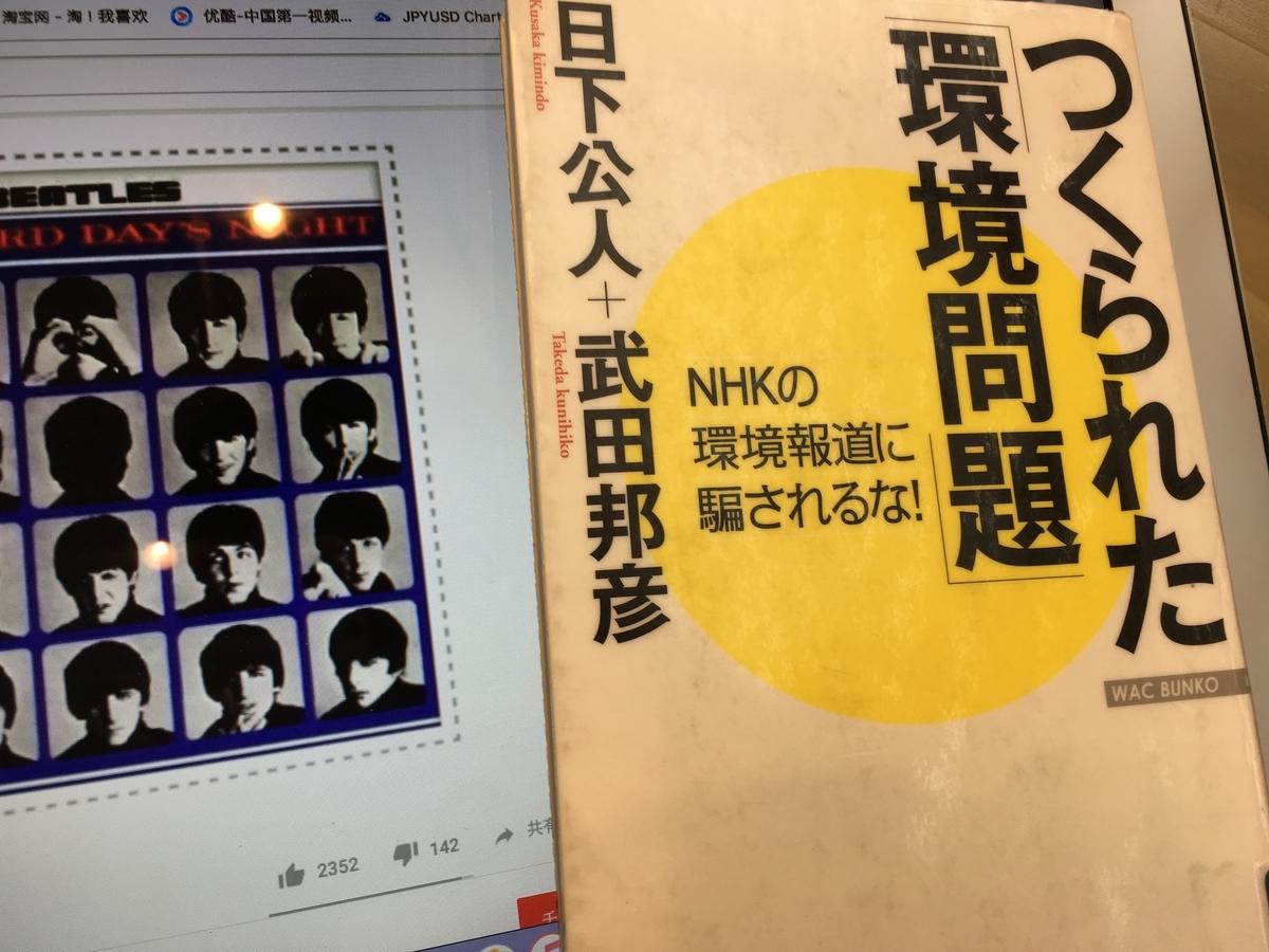「つくられた「環境問題」―NHKの環境報道に騙されるな! 」日下公人・武田邦彦:著
