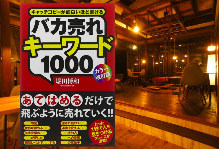 バカ売れキーワード1000,堀田博和