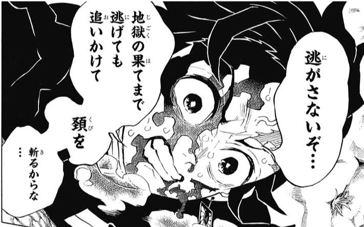 鬼滅の刃(きめつのやいば)