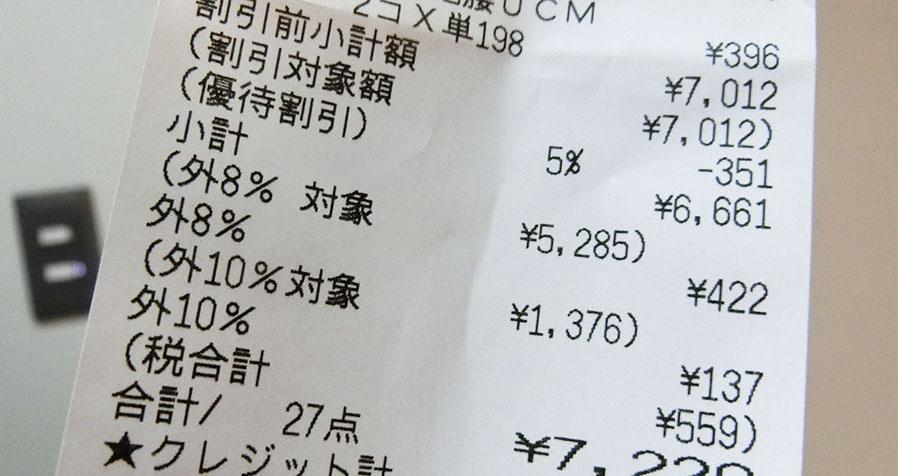消費税10%を初体験