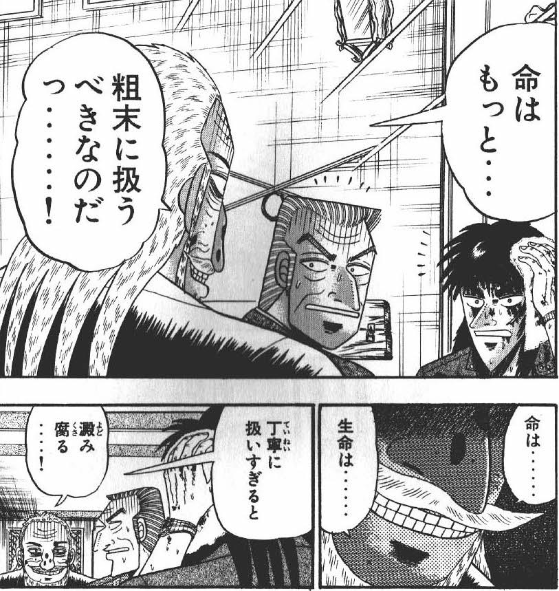 賭博黙示録カイジ,Eカード
