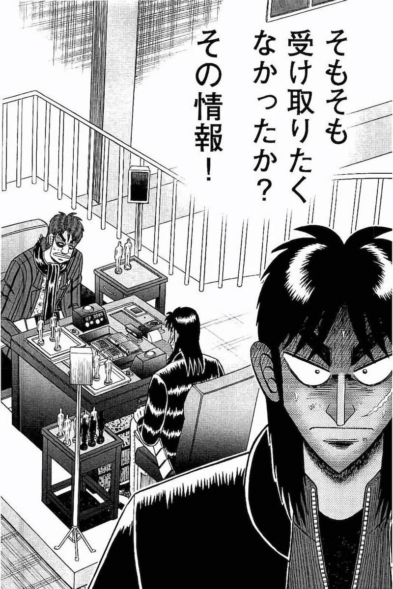 賭博堕天録カイジワン・ポーカー編,ワン・ポーカー