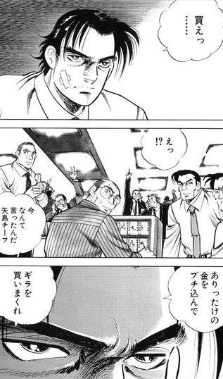 サラリーマン金太郎(マネーウォーズ編)