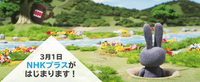 NHK+(プラス)