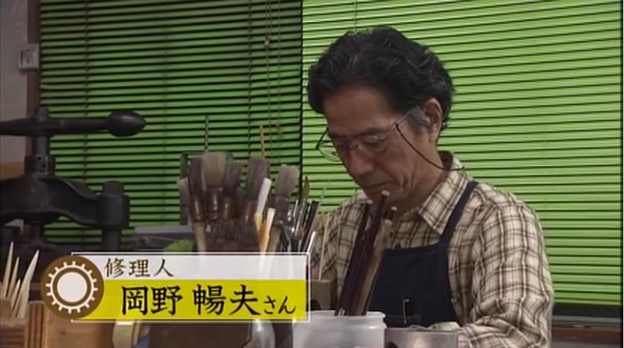 修理、魅せます。本、岡野暢夫