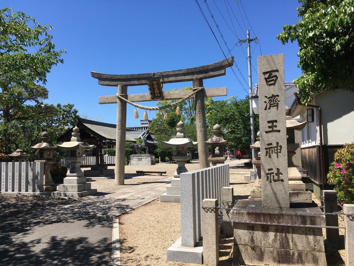 百濟王神社