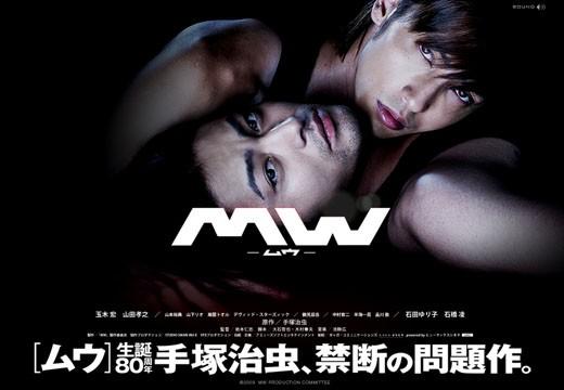 MW,手塚治虫