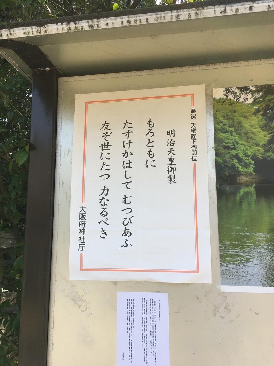 意賀美神社枚方