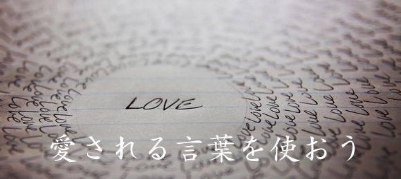 愛される言葉の使い方