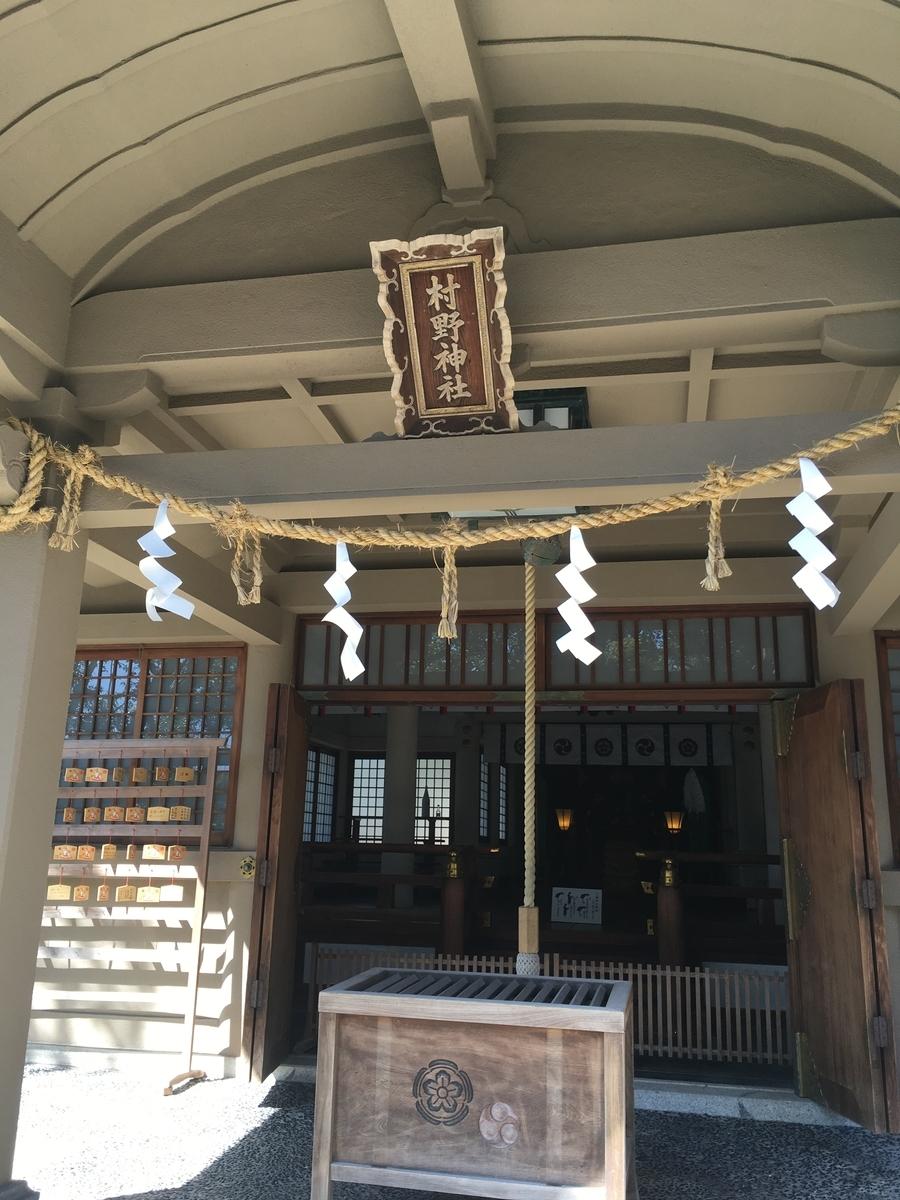村野神社枚方市