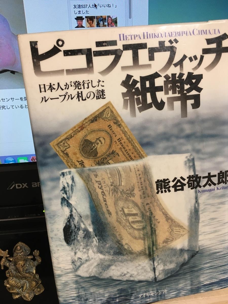 ピコラエヴィッチ紙幣―日本人が発行したルーブル札の謎