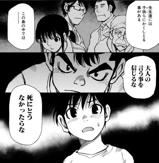 鬼燈の島 -ホオズキノシマ-