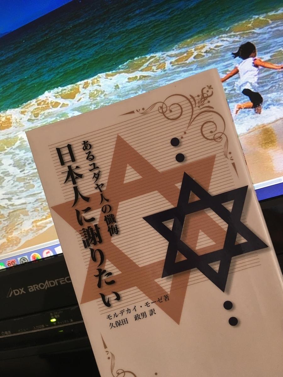 あるユダヤ人の懺悔,日本人に謝りたい,モルデカイ・モーゼ