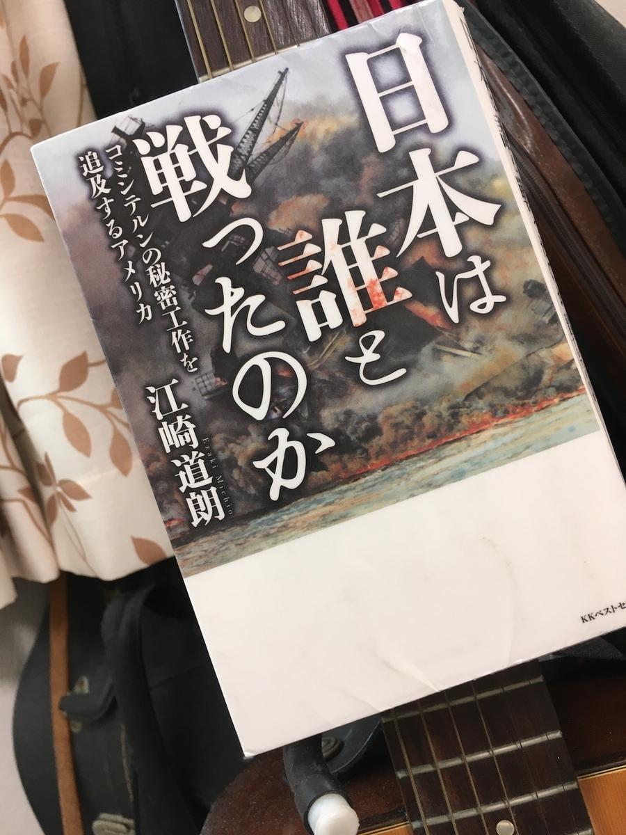 日本は誰と戦ったのか - コミンテルンの秘密工作を追及するアメリカ